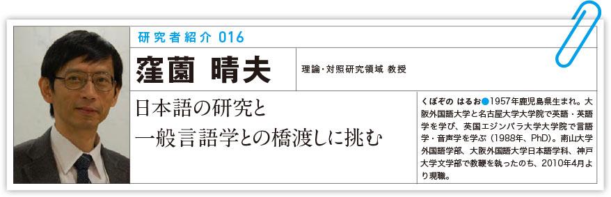 研究者紹介016 窪薗晴夫 日本語の研究と一般言語学との橋渡しに挑む