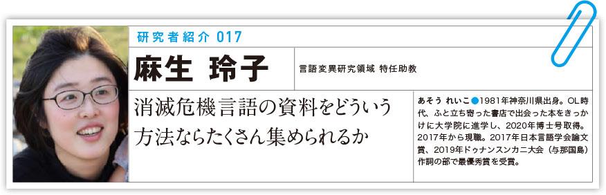 研究者紹介017 麻生 玲子 消滅危機言語の資料をどういう方法ならたくさん集められるか