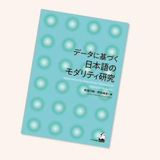 データに基づく 日本語のモダリティ研究