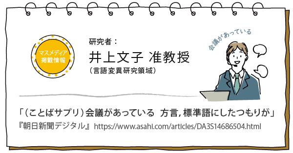井上文子准教授 マスメディア掲載情報
