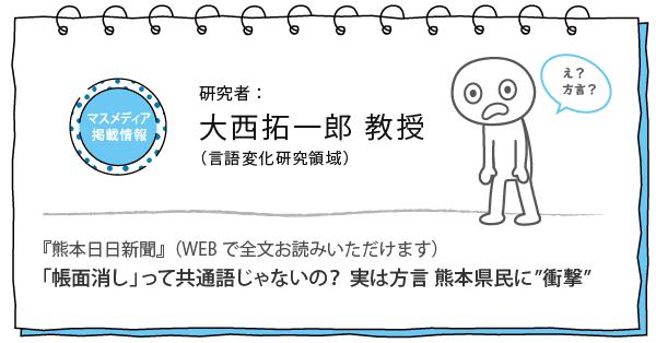 大西拓一郎教授の熊本日日新聞掲載情報