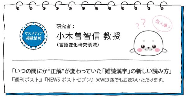 「週刊ポスト」に小木曽智信教授のコメントが掲載されました