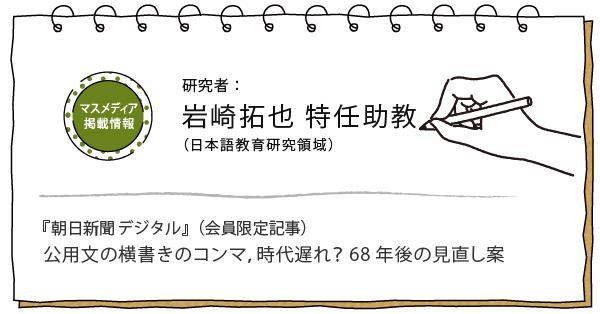岩崎拓也特任助教 「公用文の横書きのコンマ、時代遅れ?68年後の見直し案」
