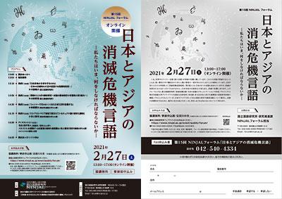 第15回 「日本とアジアの消滅危機言語 ―私たちはいま,何をしなければならないか―」告知用フライヤー