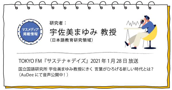 「サステナ*デイズ」出演 宇佐美 まゆみ 教授