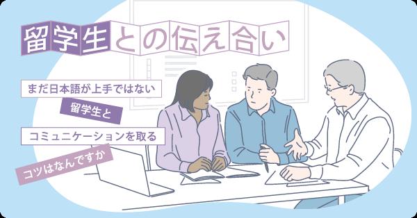 まだ日本語が上手ではない留学生とコミュニケーションを取るコツはなんですか