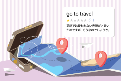 go to travel 英語では使われない表現だと聞いたのですが,そうなのでしょうか。