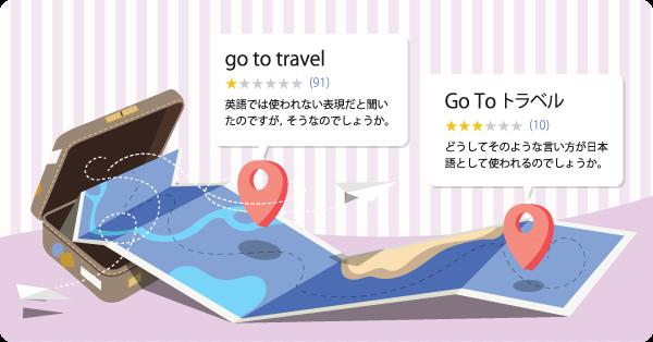「Go Toトラベル」という英語では使われない表現が日本で使われるのはなぜですか
