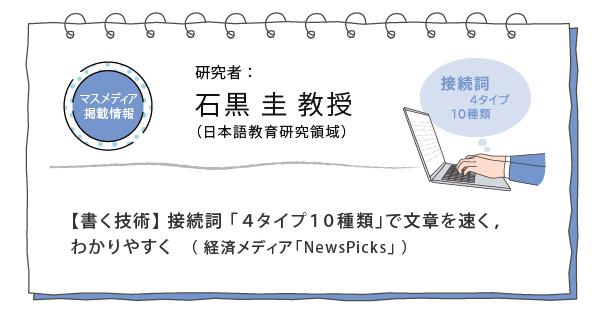 石黒圭教授の記事がNewsPicksに掲載されました