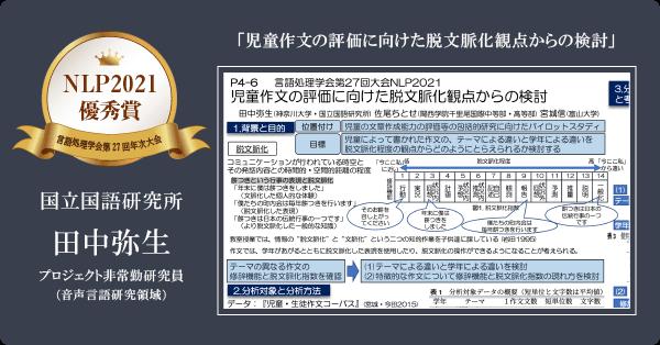 「言語処理学会第27回年次大会(NLP2021)優秀賞」受賞(田中弥生 プロジェクト非常勤研究員)