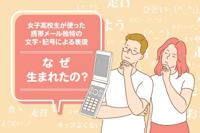 女子高生が使った携帯メール独特の文字・記号による表現はなぜ生まれたの?