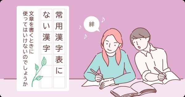 常用漢字表にない漢字。使ってはいけないのでしょうか。