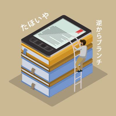 辞書で遊ぶ