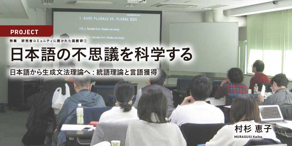 日本語の不思議を科学する