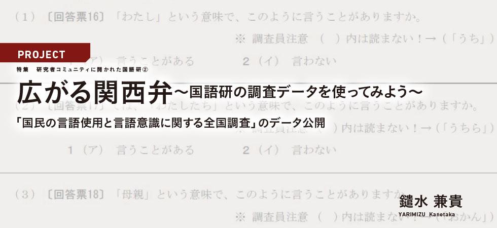 広がる関西弁~国語研の調査データを使ってみよう~「国民の言語使用と言語意識に関する全国調査」のデータ公開