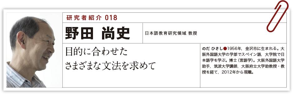 研究者紹介018:野田 尚史