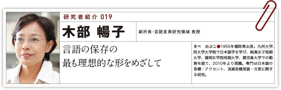 研究者紹介019:木部 暢子