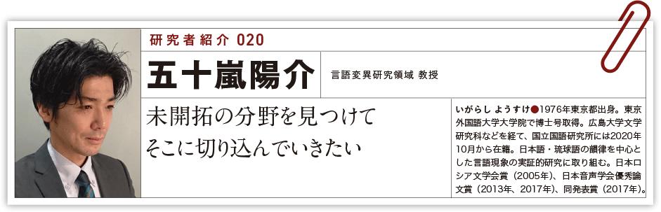 研究者紹介020:五十嵐陽介
