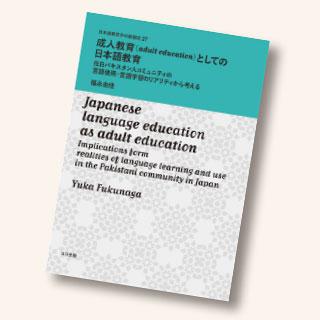 成人教育 (adult education) としての日本語教育