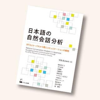 日本語の自然会話分析 BTSJ コーパスから見たコミュニケー ションの解明