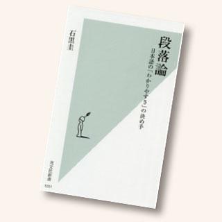 段落論 日本語の「わかりやすさ」の決め手