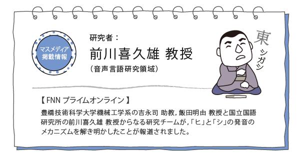 「ヒ」と「シ」の発音の違いは? FNNプライムオンラインにて前川喜久雄 教授が参加する共同研究が紹介されました