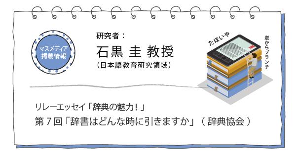 石黒 圭 教授。辞典の魅力! 「辞書はどんな時に引きますか」