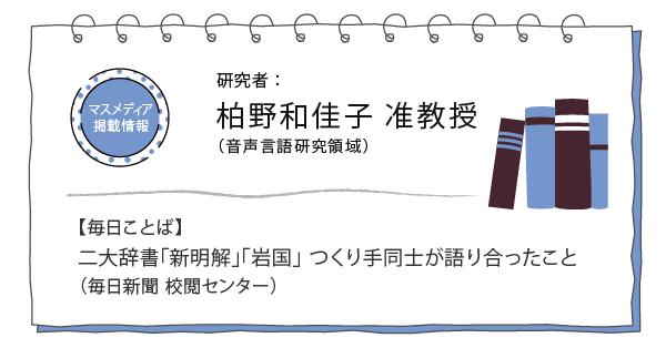 研究者:柏野和佳子 准教授(二大辞書「新明解」「岩国」 つくり手同士が語り合ったこと)