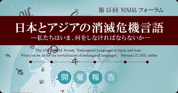 第15回NINJALフォーラム報告『日本とアジアの消滅危機言語』