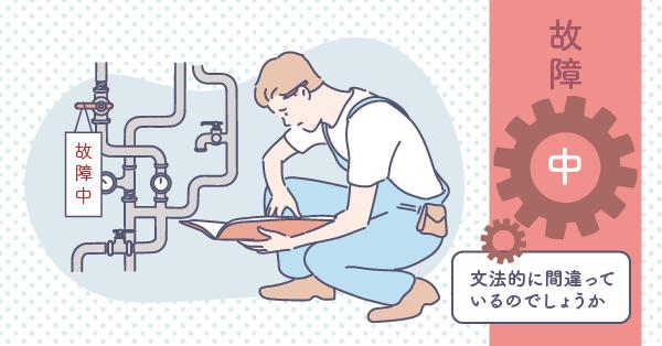 故障中の配管システムを前に悩む男性