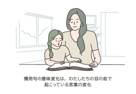 母とこども。慣用句の意味変化は,わたしたちの目の前で起こっている言葉の変化