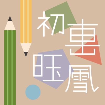辞書に載っていない漢字