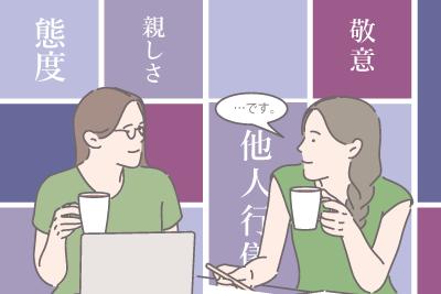 「です,ます」の丁寧な言葉遣いをする女性