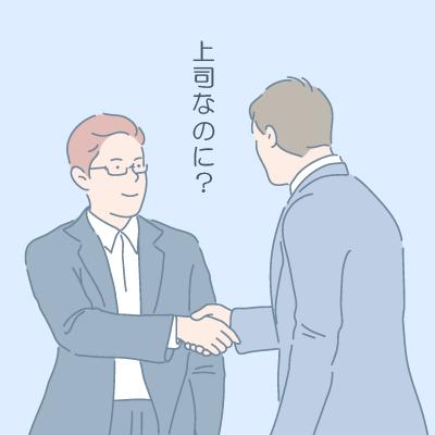 上司なのに?
