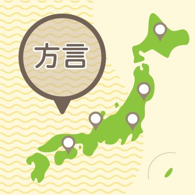 方言と日本地図