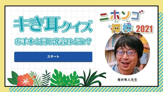 青井隼人先生 ワークショップ「キき耳─お手本と同じ発音はどれ?」