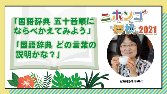 柏野和佳子先生 国語辞典学習
