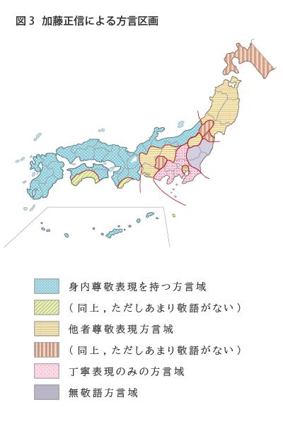 図3 加藤正信による方言区画