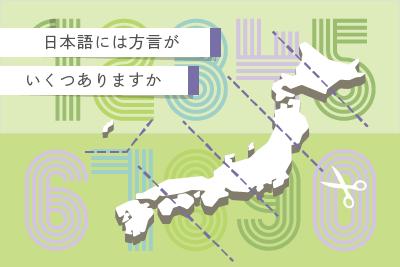 日本には方言がいくつありますか