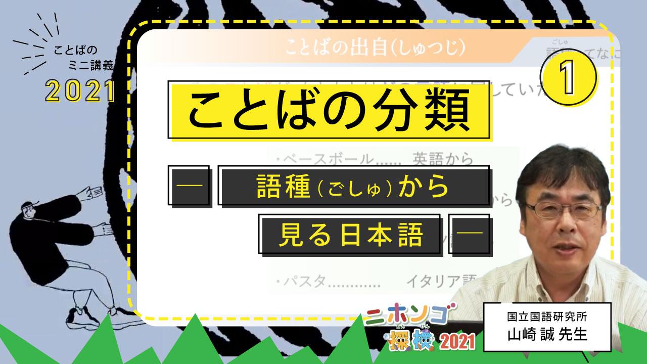 ことばのミニ講義「ことばの分類─語種(ごしゅ)から見る日本語─(1)」