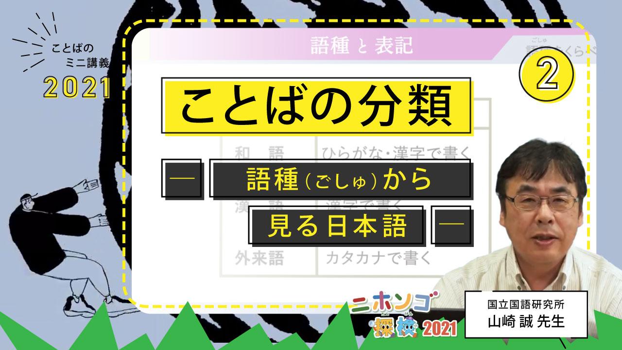 ことばのミニ講義「ことばの分類─語種(ごしゅ)から見る日本語─(2)」