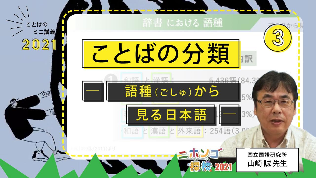 ことばのミニ講義「ことばの分類─語種(ごしゅ)から見る日本語─(3)」