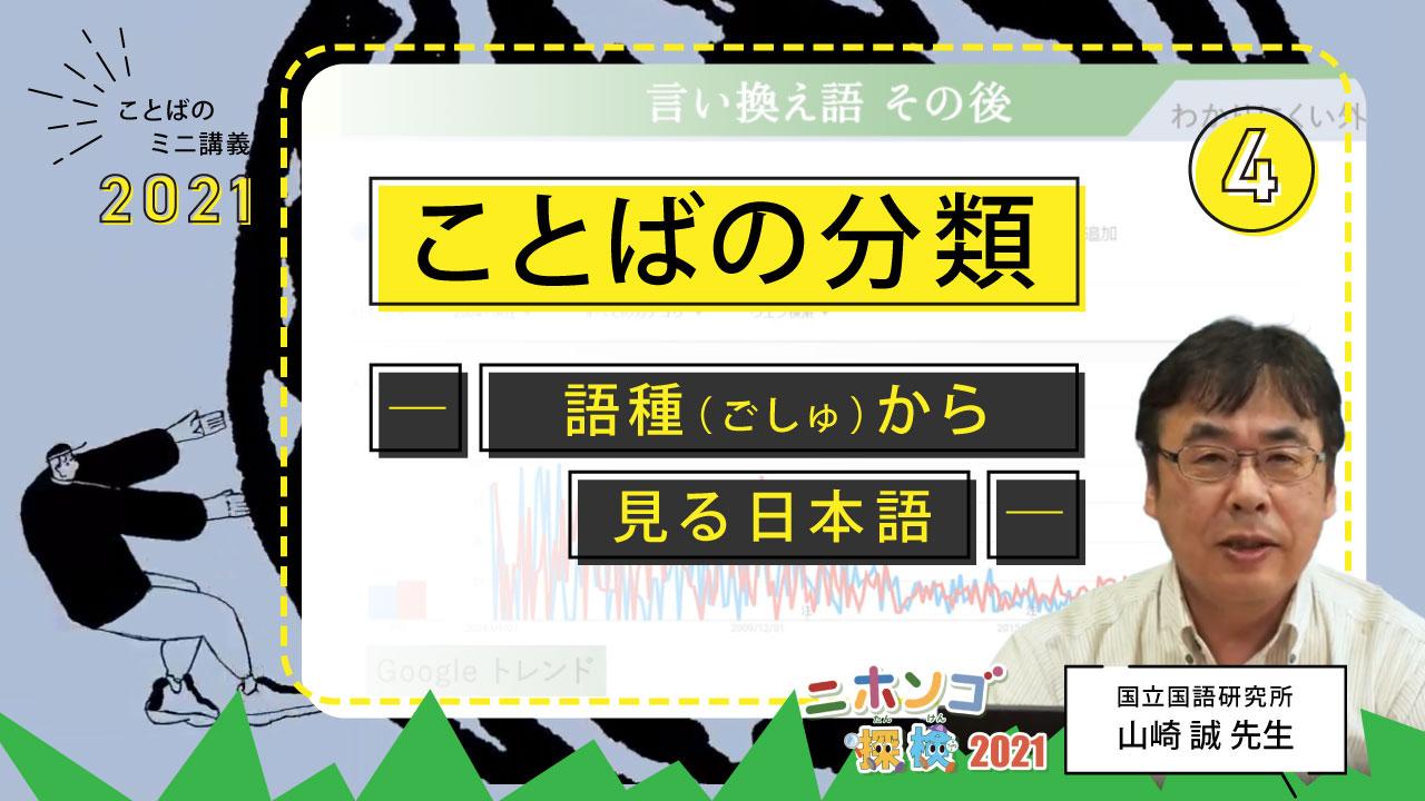 ことばのミニ講義「ことばの分類─語種(ごしゅ)から見る日本語─(4)」