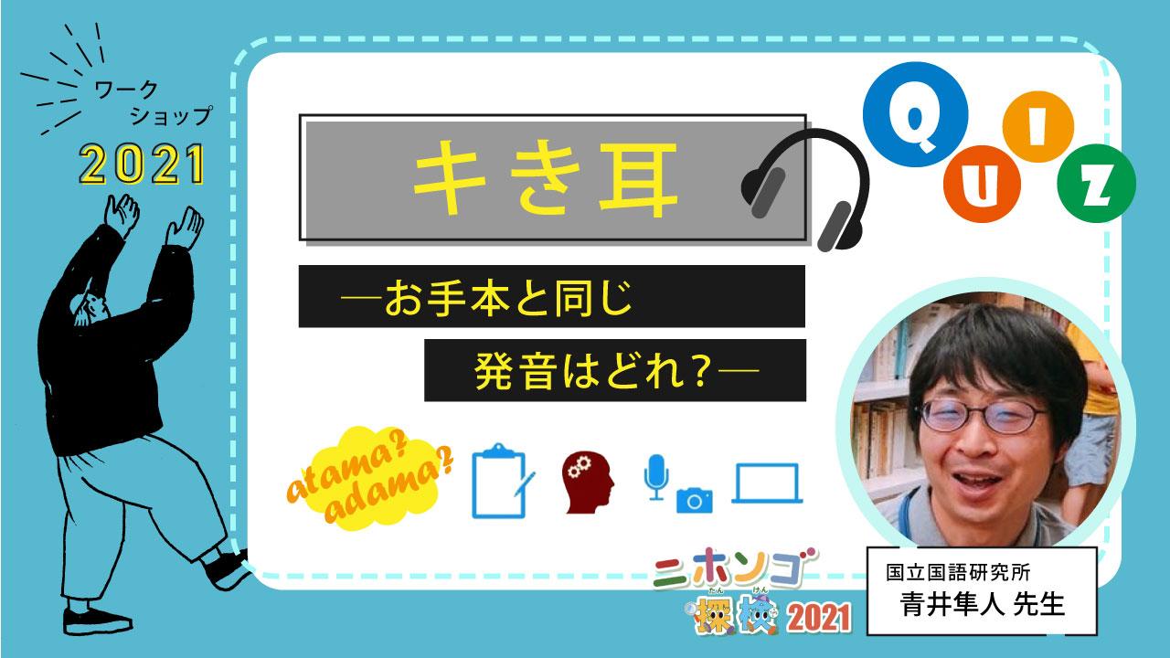 ワークショップ「キき耳 ─お手本と同じ発音はどれ?─ 」