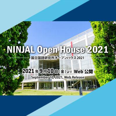 国立国語研究所オープンハウス2021