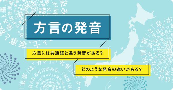 方言の発音。方言には共通語と違う発音がある?どのような発音の違いがある?