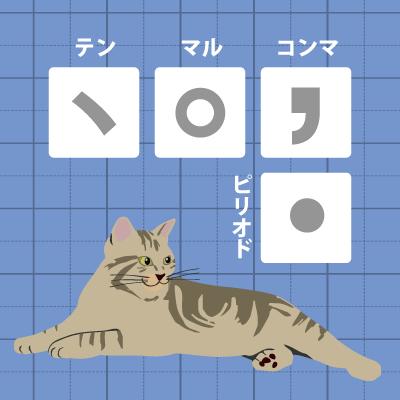 猫と句読点